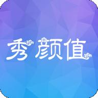 秀颜值app下载_秀颜值app最新版免费下载