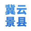 冀云景县app下载_冀云景县app最新版免费下载