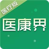医康界医疗版app下载_医康界医疗版app最新版免费下载