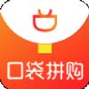 拼团口袋app下载_拼团口袋app最新版免费下载