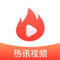 热讯视频app下载_热讯视频app最新版免费下载