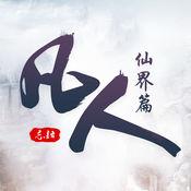 凡人仙界篇app下载_凡人仙界篇app最新版免费下载