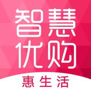 智慧优购app下载_智慧优购app最新版免费下载