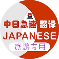 日本旅游翻译app下载_日本旅游翻译app最新版免费下载