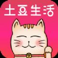 土豆生活app下载_土豆生活app最新版免费下载