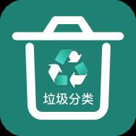 郑州市垃圾分类查询app下载_郑州市垃圾分类查询app最新版免费下载