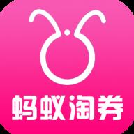 蚂蚁淘券app下载_蚂蚁淘券app最新版免费下载