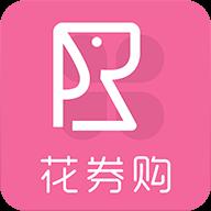 花券购app下载_花券购app最新版免费下载