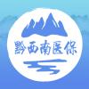 黔西南智慧医保app下载_黔西南智慧医保app最新版免费下载