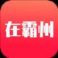 在霸州最新版app下载_在霸州最新版app最新版免费下载