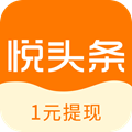 悦头条极速版app下载_悦头条极速版app最新版免费下载