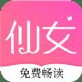仙女小说app下载_仙女小说app最新版免费下载