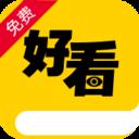 好看免费小说app下载_好看免费小说app最新版免费下载