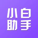 小白助手app下载_小白助手app最新版免费下载