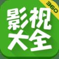 360影视大全2019免费版app下载_360影视大全2019免费版app最新版免费下载