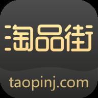 淘品街app下载_淘品街app最新版免费下载