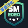 足球经理2020手游下载_足球经理2020手游最新版免费下载