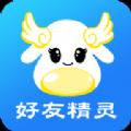 微信好友精灵app下载_微信好友精灵app最新版免费下载