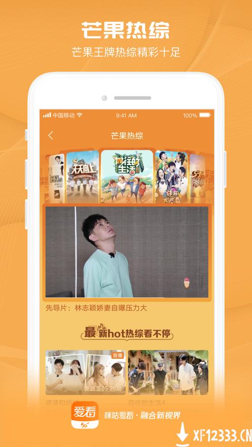 咪咕爱看官网app下载_咪咕爱看官网app最新版免费下载