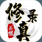 无限修真录手游下载_无限修真录手游最新版免费下载