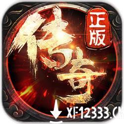 传奇战域OL手游下载_传奇战域OL手游最新版免费下载