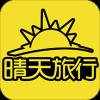 晴天旅行app下载_晴天旅行app最新版免费下载