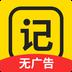 随手记账本app下载_随手记账本app最新版免费下载