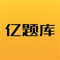 亿题库app下载_亿题库app最新版免费下载