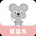 冠鼠网app下载_冠鼠网app最新版免费下载