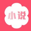 白云小说免费版app下载_白云小说免费版app最新版免费下载