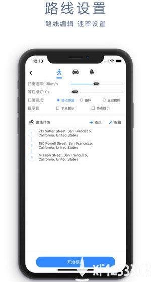 位移精灵app下载_位移精灵app最新版免费下载