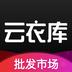 云衣库app下载_云衣库app最新版免费下载