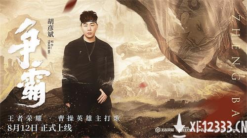 《王者荣耀》三分之地英雄主打歌收官,胡彦斌《争霸》演绎曹操雄心壮志