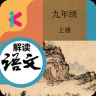 九年级上册语文解读人教版app下载_九年级上册语文解读人教版app最新版免费下载