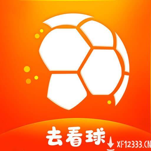 去看球app下载_去看球app最新版免费下载