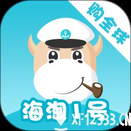海淘一号app下载_海淘一号app最新版免费下载