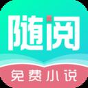 随阅免费小说app下载_随阅免费小说app最新版免费下载