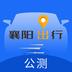 襄阳出行app下载_襄阳出行app最新版免费下载