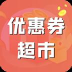 优惠券超市app下载_优惠券超市app最新版免费下载