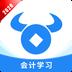 牛账网会计学习app下载_牛账网会计学习app最新版免费下载