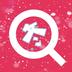 图片搜搜2019版app下载_图片搜搜2019版app最新版免费下载