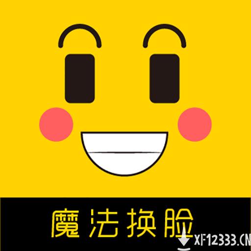 魔法换脸app下载_魔法换脸app最新版免费下载
