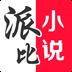 派比小说破解版app下载_派比小说破解版app最新版免费下载