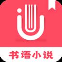 书语小说app下载_书语小说app最新版免费下载