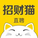 招财猫直聘v3.9.5app下载_招财猫直聘v3.9.5app最新版免费下载
