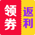 领券返利app下载_领券返利app最新版免费下载