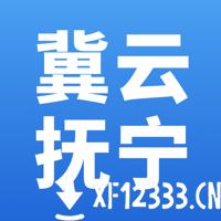 冀云抚宁最新版app下载_冀云抚宁最新版app最新版免费下载