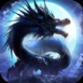 龙之时代手游下载_龙之时代手游最新版免费下载