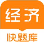 经济师快题库app下载_经济师快题库app最新版免费下载