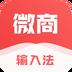 微商输入法app下载_微商输入法app最新版免费下载